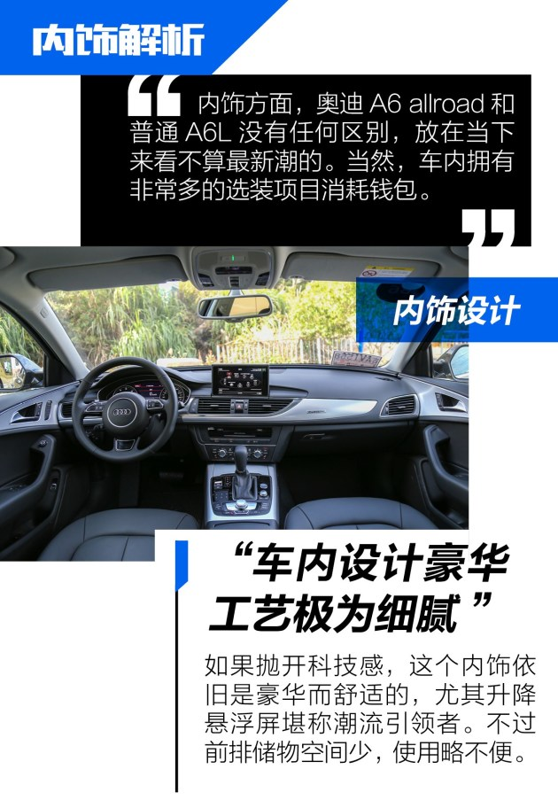 """【图文】长途体验奥迪A6 allroad 一辆与油腻无关的""""全能车"""""""