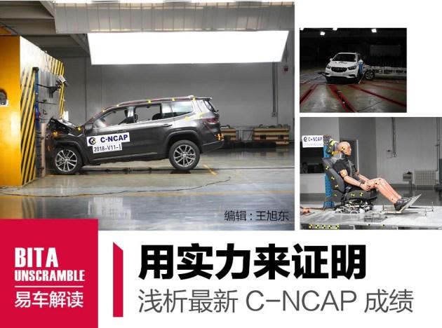打铁还需自身硬 浅析18年度c-ncap第四批车型成绩-豪车改装