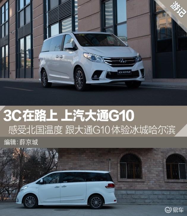 3c在路上 驾上汽大通g10体验冰城哈尔滨-汽车资讯网
