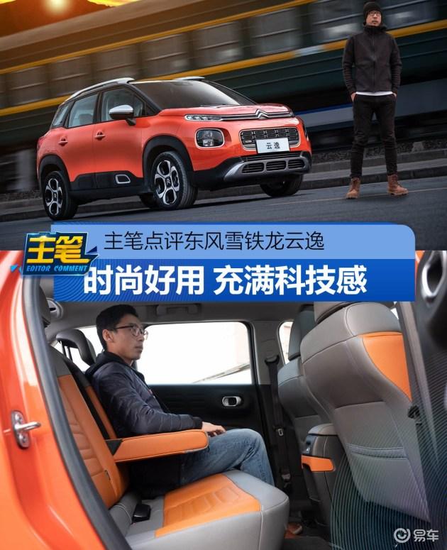 主笔点评东风雪铁龙云逸 精致和科技的结合体-汽车资讯网