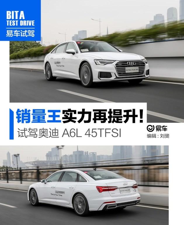 全新奥迪a6l能否延续辉煌 还得看这款2.0t车型的实际表现!-买车购置税