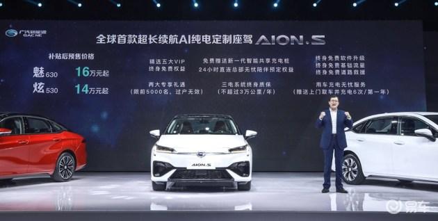 广汽新能源Aion S补贴后14万元起 续航超600km