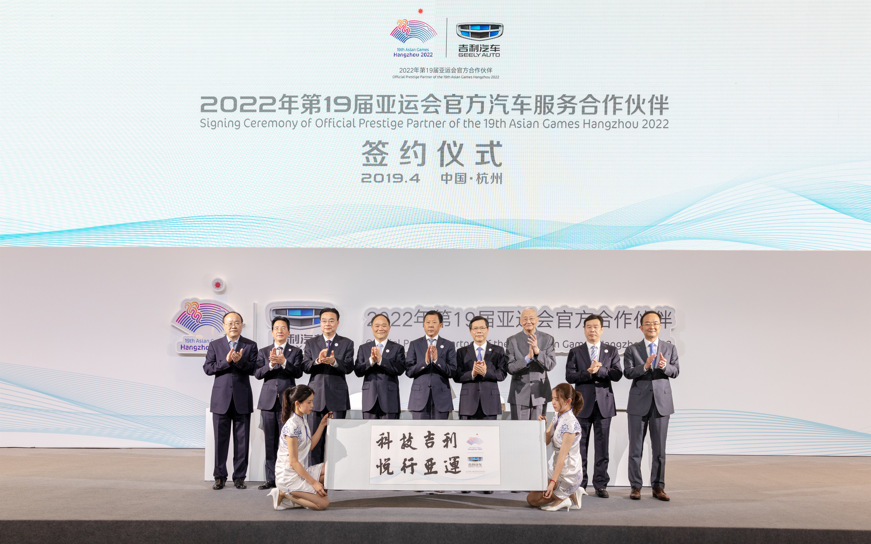 赞助亚运会的吉利再立小目标:2022年让L5级自动驾驶落地