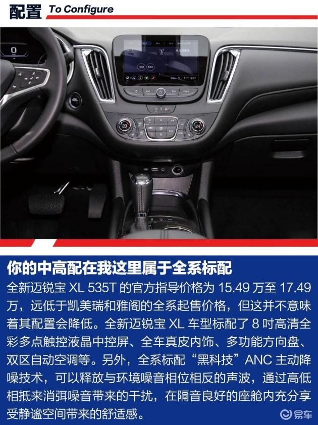 全新迈锐宝XL 535T发动机技术剖析