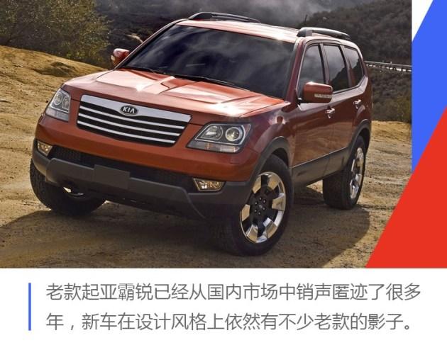 全新起亚霸锐官图发布 旗舰SUV定位/粗犷设计
