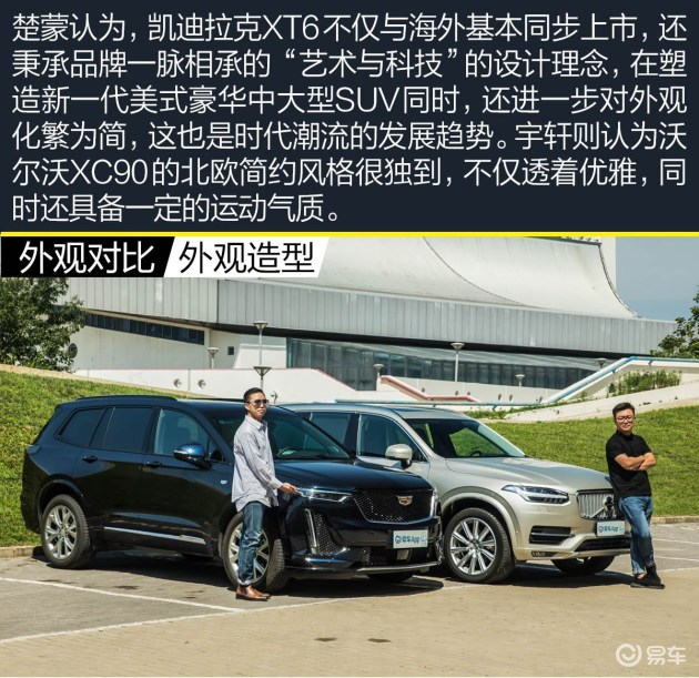 豪华中大型SUV对决 凯迪拉克XT6对比沃尔沃XC90