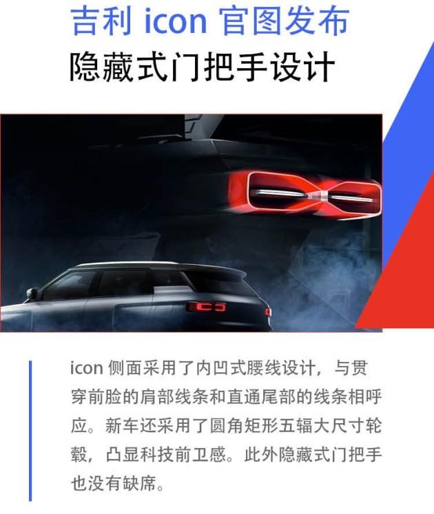 吉利icon官图发布 一体式LED日行灯/还原概念车