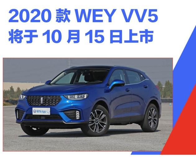 2020款WEY VV5將于10月15日上市  外觀內飾升級
