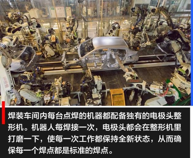【图文】探访广汽丰田第三生产线 深挖雷凌的三个秘密