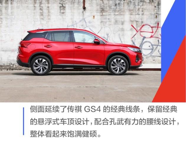 新传祺GS4上市 售价8.98万元起/动力1.5T+6AT