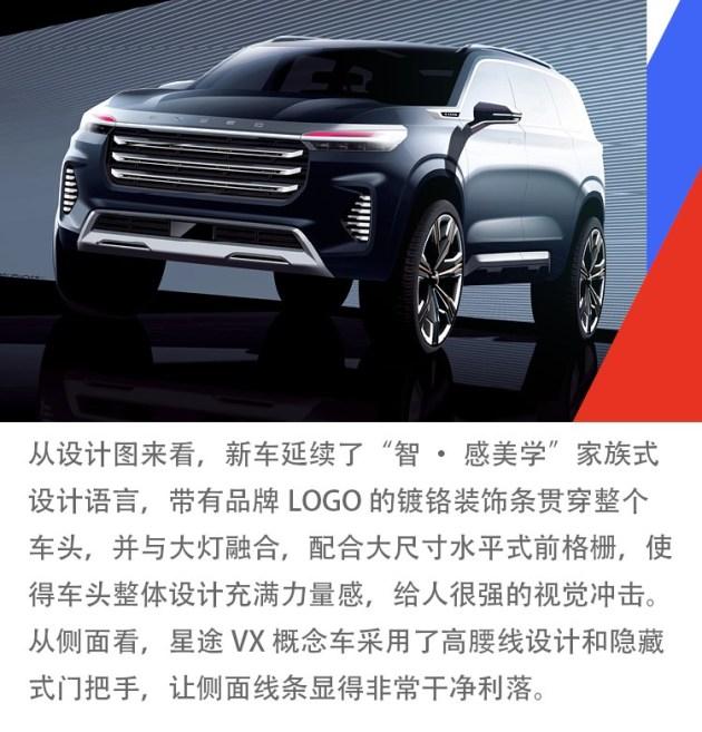 星途VX概念车设计图曝光 将于广州车展正式亮相