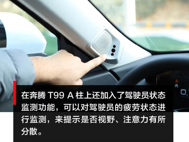 【图文】让冰冷的铁皮变得有温度 奔腾T99玩转车