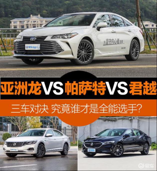 【图文】亚洲龙VS帕萨特VS君越 三车对决 究竟谁才是全能选手?