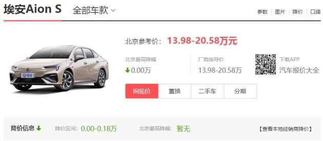 【图文】中签了?新能源车选购指南(2):Aion S领衔 车内空气很关