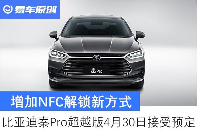 增加NFC解锁新方式 比亚迪秦Pro超越版4月30日接受预定