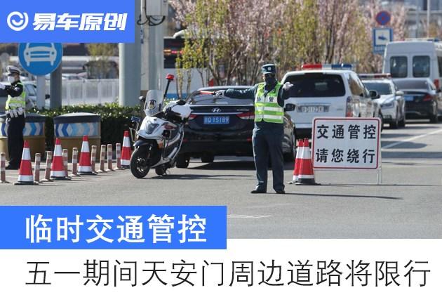 临时交通管控 五一期间北京天安门广场周边道路将限行