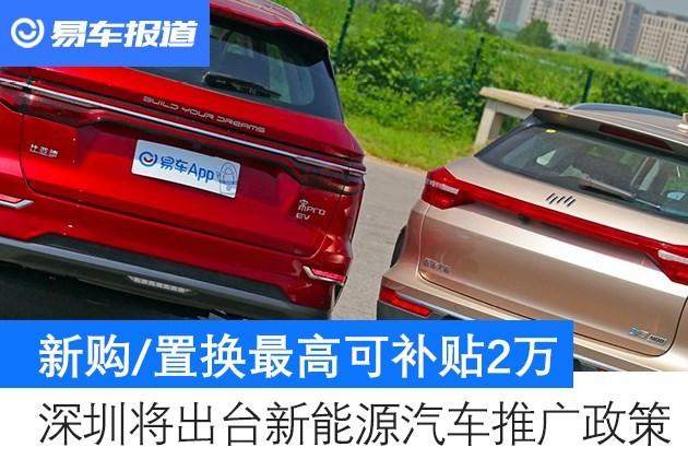 深圳将出台新能源汽车推广政策