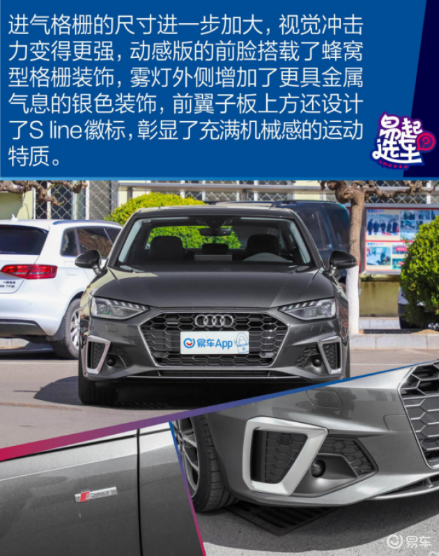 【图文】外形动感,智勇双全 易起选车之全新奥迪A4L