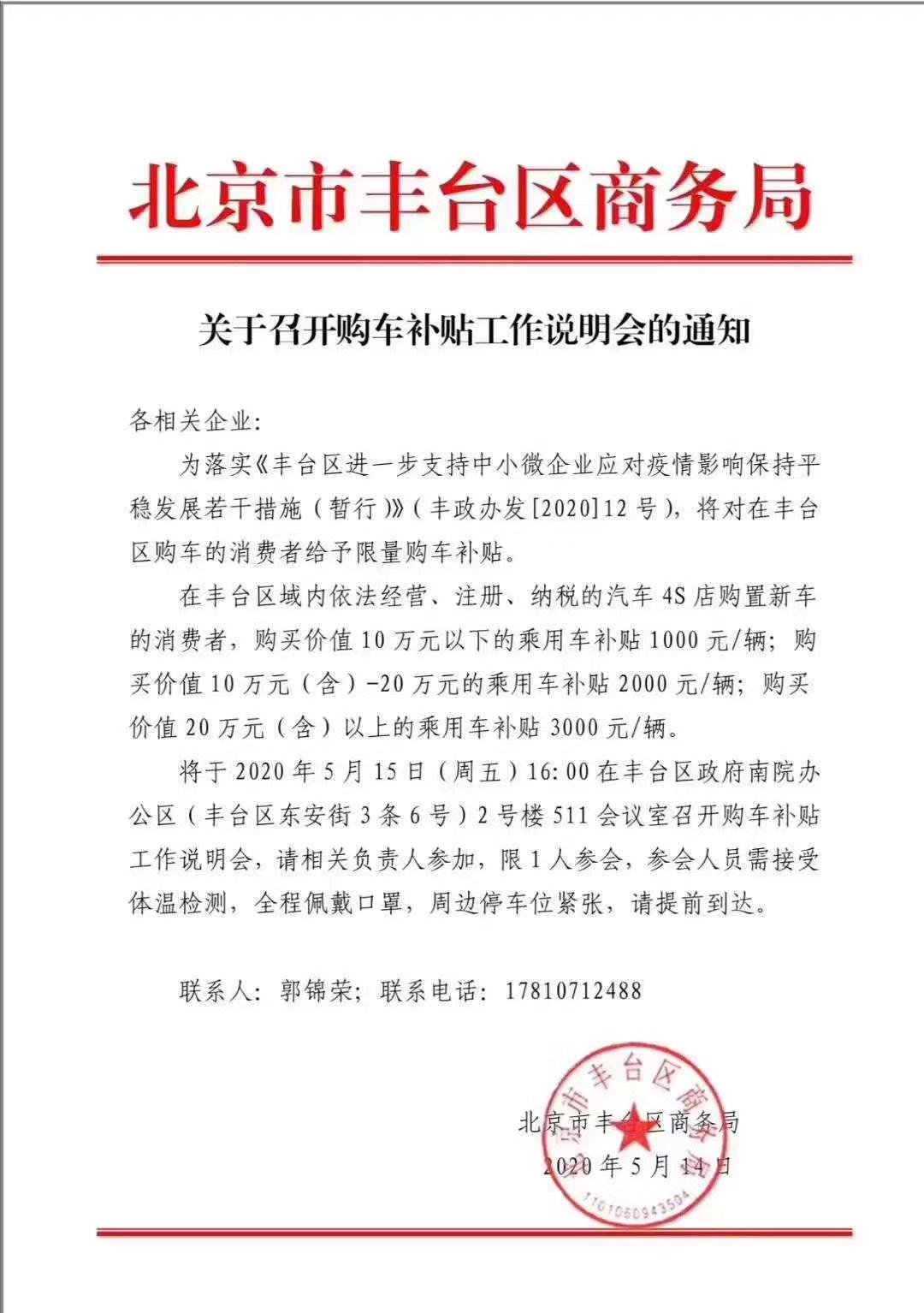 购车补贴最高3000元/辆,北京市丰台区商务局将发布购车补贴