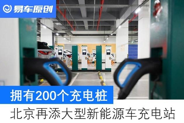 【图文】北京再添大型新能源车充电站 位于五棵松/拥有200个充电桩