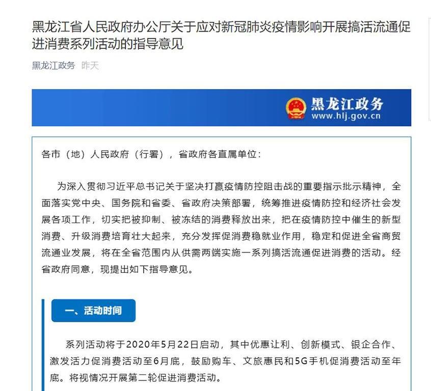 促进花费回流,黑龙江展开鼓励购车活动