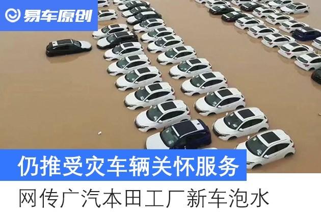 【图文】网传广汽本田工厂新车泡水仍推受灾车辆关怀服务