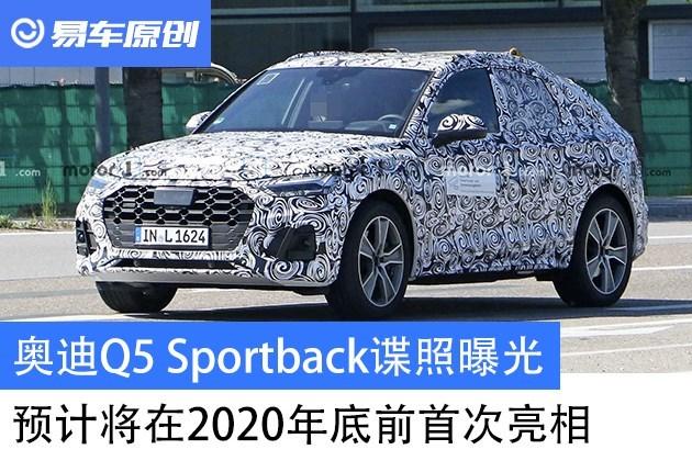 奥迪Q5 Sportback谍照曝光 预计将在2020年底前首次亮相