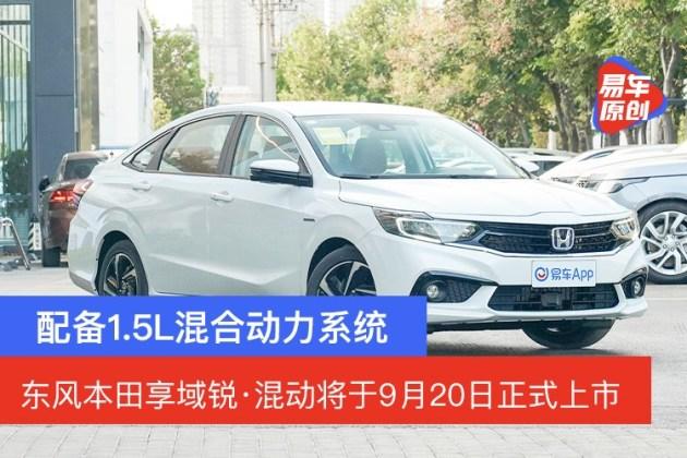 配备1.5L混动系统东风本田享域锐·混动将于9月20日正式上市