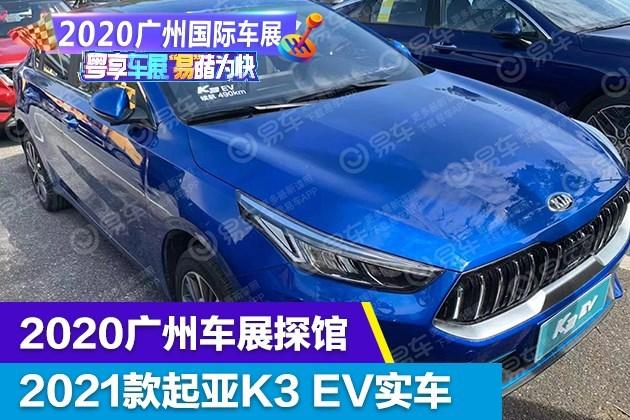 2020广州车展探馆:2021款起亚K3 EV实车