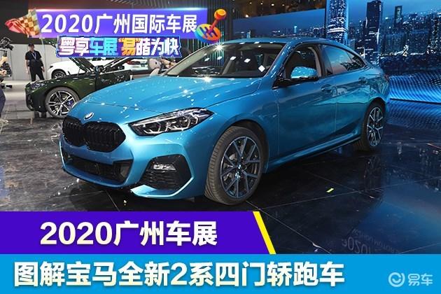 2020广州车展:图解宝马全新2系四门轿跑车