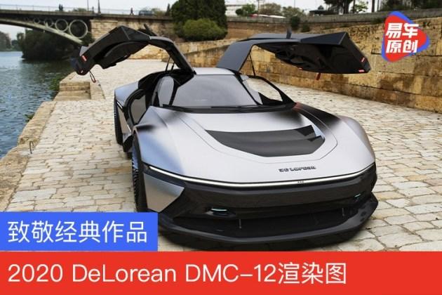 2020 DeLorean DMC