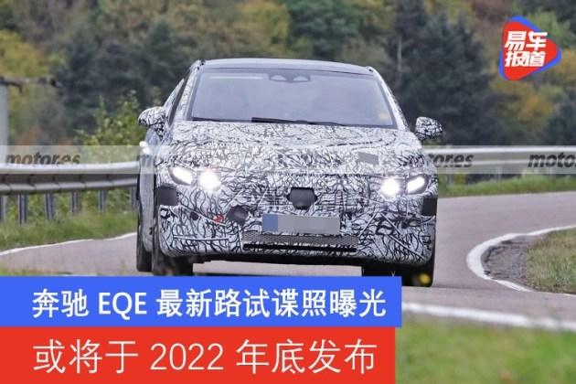 奔驰EQE最新路试谍照曝光 或将于2022年底发布