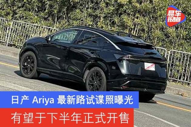 日产Ariya最新路试谍照曝光 有望于下半年正式开售