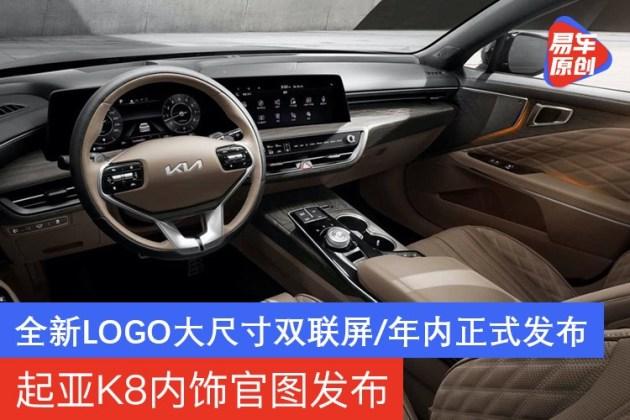起亚K8内饰官图发布 全新LOGO大尺寸双联屏/年内正式发布
