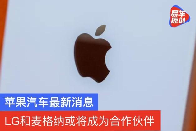 苹果汽车最新消息 LG和麦格纳或