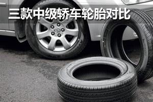 三款中级轿车轮胎对比测试