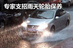 专家支招雨天汽车保养方法