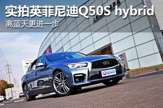 实拍英菲尼迪Q50S hybrid
