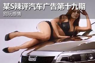 视频:某S辣评汽车广告第十九期