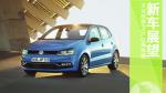 新车展望 大众改款POLO即将上市