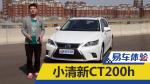 易车体验 小清新CT200h