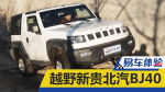 易车体验 越野新贵北汽BJ40