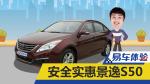 易车体验 安全实惠景逸S50