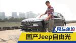 易车体验 国产Jeep自由光