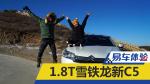 易车体验 1.8T雪铁龙新C5