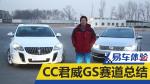 易车体验 CC君威GS赛道总结