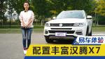 易车体验 配置丰富汉腾X7