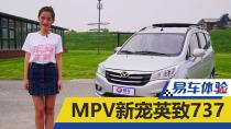 易车体验 家用小MPV新宠英致737