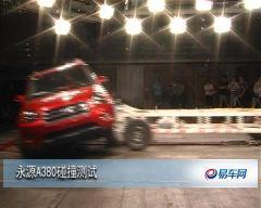 永源A380-CNCAP汽车碰撞测试视频