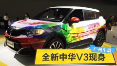 2015广州车展 全新中华V3小型SUV现身